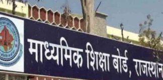राजस्थान बोर्ड आरबीएसई कक्षा 12 परिणाम 2021 rajresults.nic.in पर घोषित